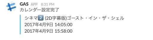 スクリーンショット 2017-04-09 20.35.45.png